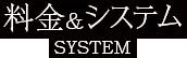 料金&システム
